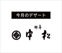 料亭中松本店 今月のデザート